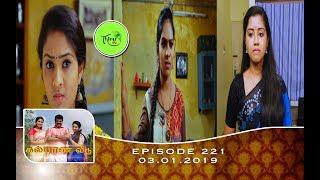 Kalyana Veedu   Tamil Serial   Episode 221   03/01/19  Sun Tv  Thiru Tv