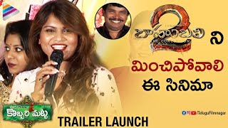 Kathi Karthika Makes Fun of Sampoornesh Babu and Baahubali 2 | Kobbari Matta | Song Launch