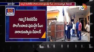 Puducherry CM Narayanasamy Hoist Black Flag Against Governor Kiran Bedi  News