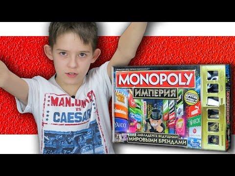Стоит ли купить настольную игру  Монополия Империя обзор и распаковка