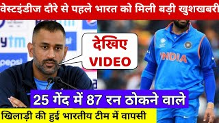 देखिये,अब वेस्ट इंडीज को कुचलने के लिए भारतीय टीम को मिली सबसे बड़ी खुशखबरी,जानकर होश उड़ जायेंगे