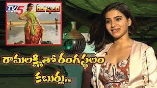 రామలక్ష్మితో రంగస్థలం కబుర్లు..! | Samantha Akkineni Exclusive Interview On Rangasthalam Movie | TV5