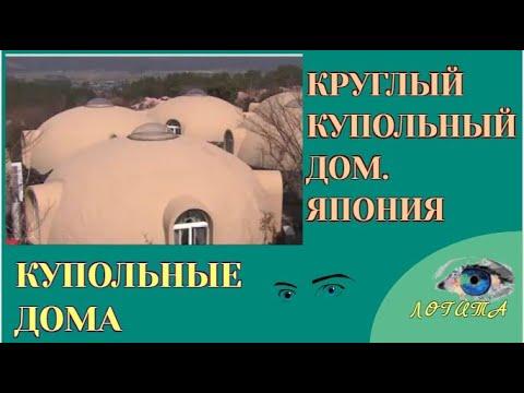 Идеальный купольный сферический дом!