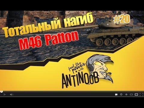 M46 Patton [Не для всех] Тотальный нагиб World of Tanks (wot) #20