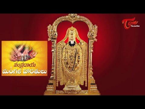 Marali Marali Jaya Mangalam | Sampradaya Mangala Harathulu | Epi 33 video