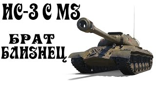 ИС-3 с МЗ -  Брат близнец (World of Tanks)
