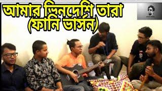 Bhindeshi tara - ভিনদেশী তারা..(শাওন দাদা তুমি গাজা খাইওনা বেশি )