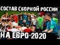 Состав сборной России на ЕВРО-2020! Каким он будет? Прогноз от ХайпФутбол