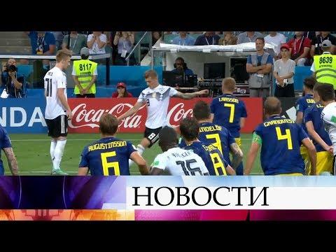 Крайне драматичным стал матч Германия - Швеция Чемпионата мира по футболу FIFA 2018 в России™.