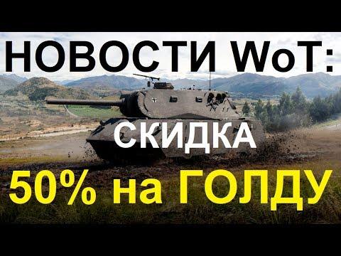 НОВОСТИ WoT: СКИДКА 50% на ЗОЛОТО!! Т26Е5 в ПРОДАЖЕ.