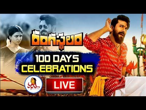 Rangasthalam 100 Days Celebrations LIVE | Ram Charan, Samantha, Aadhi, Sukumar | Vanitha TV