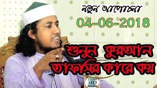 Maulana Mufti Gias Uddin At Tahery Bangla Waz Video