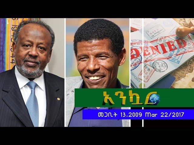 Ethiopia - Ankuar :Ethiopian Daily News Digest | March 22, 2017