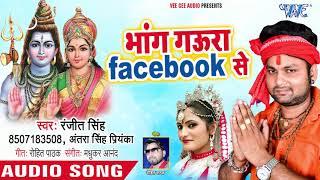 Ranjeet Singh (2018) सुपरहिट काँवर गीत - Bhang Gaura Facebook Se - Bhojpuri Kanwar Geet