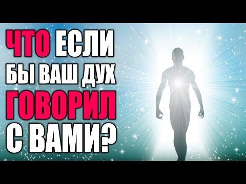 Что Если бы Ваш Дух Говорил с Вами | Слияние с Духом, Воссоединение со Своим Высшим Я
