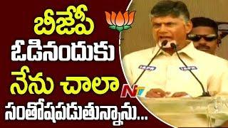 కర్ణాటకలో తెలుగు వాళ్ల దెబ్బ బీజేపీ రుచి చూసింది : సీఎం చంద్రబాబు | CM Chandrababu Speech | NTV