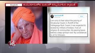 Leaders Pays Tribute To Siddaganga Mutt Seer Sri Shivakumara Swamiji | Karnataka