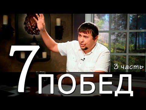 !June 23   Семь Побед! ч3