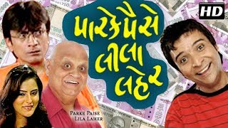 Parke Paise Lilalaher | Best Gujarati Comedy Natak |Vipul Vithalani | Amit Bhatt |Dinyar Contractor