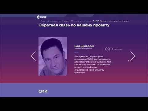 CINDX | Обзор ICO проекта