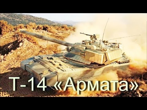 Танк Т 14  Армата на выставке вооружений The T 14 Armata at the exhibition of arms Russia