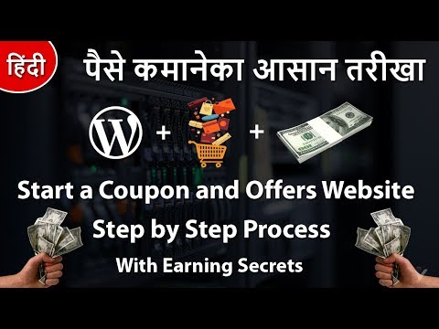 How to Start a Coupon and Offers Website Step by Step Process 2018