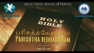 Parisutha Vedhagamam [Holy Bible] | Ziegenbalg | History of Tamil Bible | Christian Skit