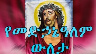 Ethiopian Orthodox Mezmur Medhaniyalm