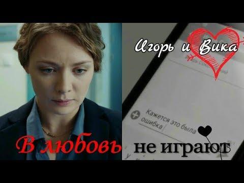 Игорь и Вика ❣️ В любов не играют ❣️ Мажор