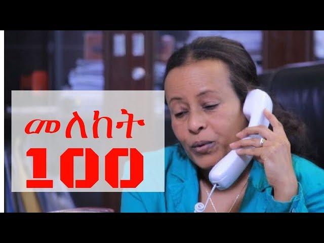 Meleket  Drama Episode 100