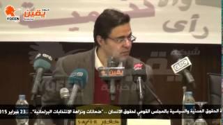 يقين | محمود قنديل : المعايير الدولية لنزاهة الانتخابات  البرلمانية