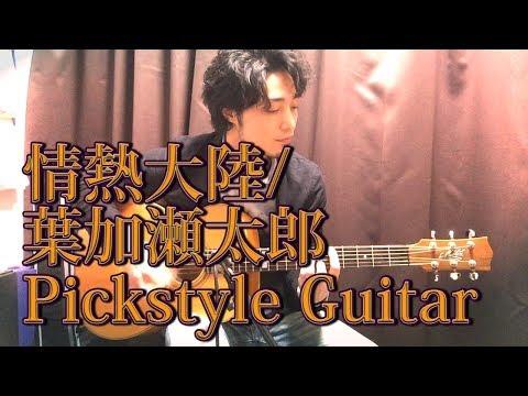 (TAB有)情熱大陸 JOUNETSU TAIRIKU/葉加瀬太郎 ピックでソロギター By龍藏Ryuzo(リクエスト) #1