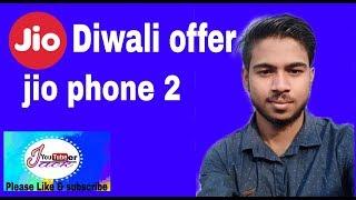 Jio Diwali dhamaka offer | jio phone 2 New offer| jio phone 2 Ka Naya offer |2018