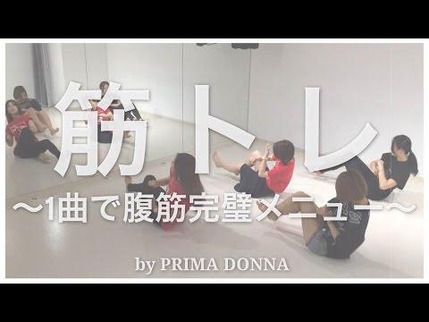 【ダイエット 筋トレ動画】1曲で腹筋完璧メニュー編!by PRIMA DONNA  – Längd: 4:59.