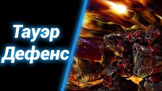 Инвиз не Помеха [Pineapple Defenders] ● StarCraft 2