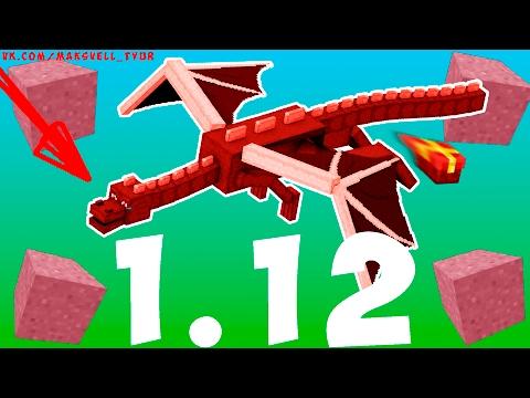 ЧТО БУДЕТ В МАЙНКРАФТ 1.12? МИФЫ И ФАКТЫ! Minecraft 1.12