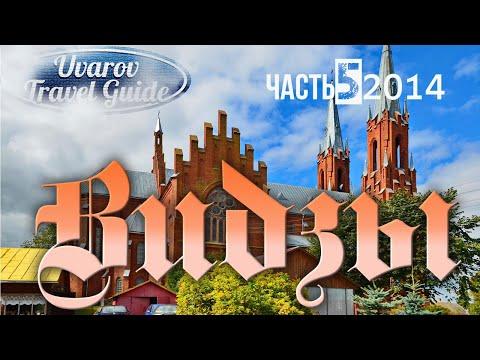 Нарочь Поставы ВИДЗЫ Браслав ЛУЧАЙ Belarus Travel Guide
