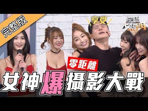 台綜-綜藝大熱門-20190213 女神爆攝影大戰~男人拚搏就看這一仗!!
