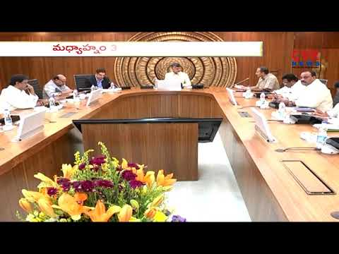 AP Minister's Category Meeting Today | AP CM Chandrababu | Andhra Pradesh | CVR NEWS