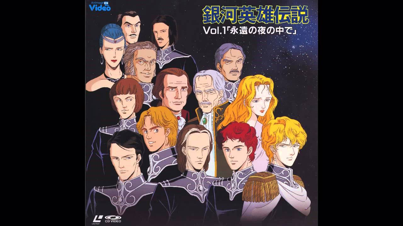 Legend of the Galactic Heroes Soundtrack - Free Planets ...