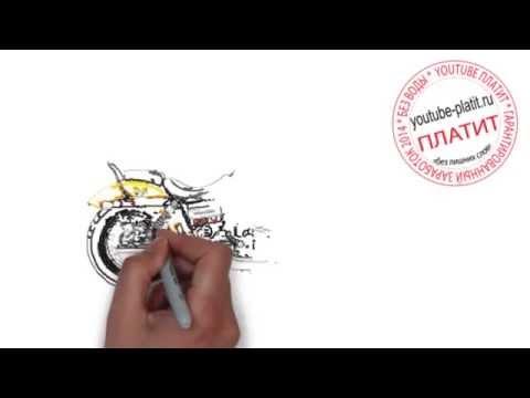Видео как нарисовать мотоцикл карандашом поэтапно