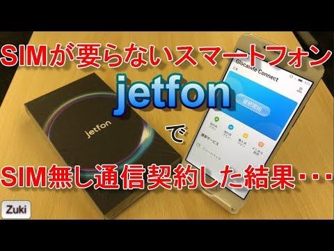 SIMが要らないスマートフォン「jetfon」でSIMなしデータ通信契約してみました!/色々な挑〜せ〜ん/「モンスタ…他