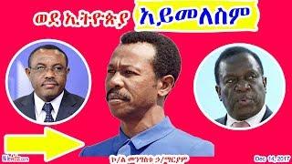 ኮ/ል መንግስቱ ኃ/ማ ወደ ኢትዮጵያ አይመለስም Mengistu H/Mariam and Zimbabwe Mnangagwa - DW