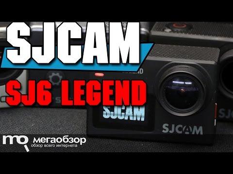 SJCAM SJ6 LEGEND обзор экшн-камеры. сравнение с GoPRO Hero 5 Black, Hero 4 Black, SJCAM SJ5000X