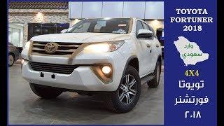 تويوتا فورتشنر Toyota fortuner 2018 / أسعار ومواصفات/ جي تي سودانيز GT Sudanese
