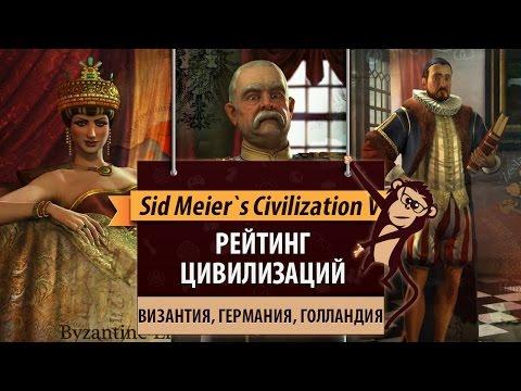 Рейтинг цивилизаций в Sid Meier's Civilization V: Византия, Германия, Голландия