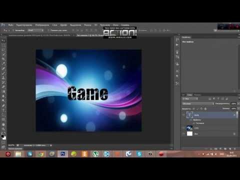 Как сделать блик в фотошопе cs6