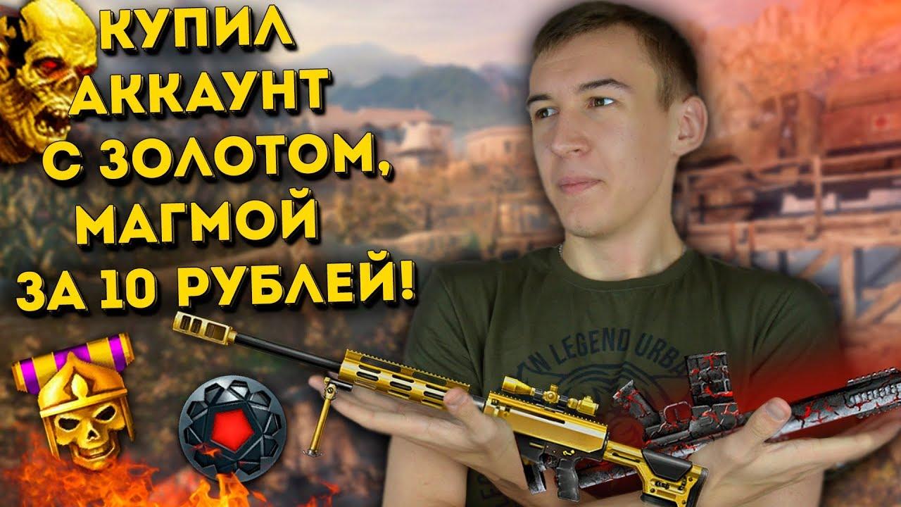 Аккаунты варфейс за 10 рублей