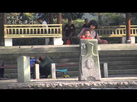 京杭大運河の画像 p1_31