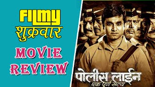 Police Line - Ek Purna Satya | Marathi Movie Review | Santosh Juvekar | Marathi Movie 2016